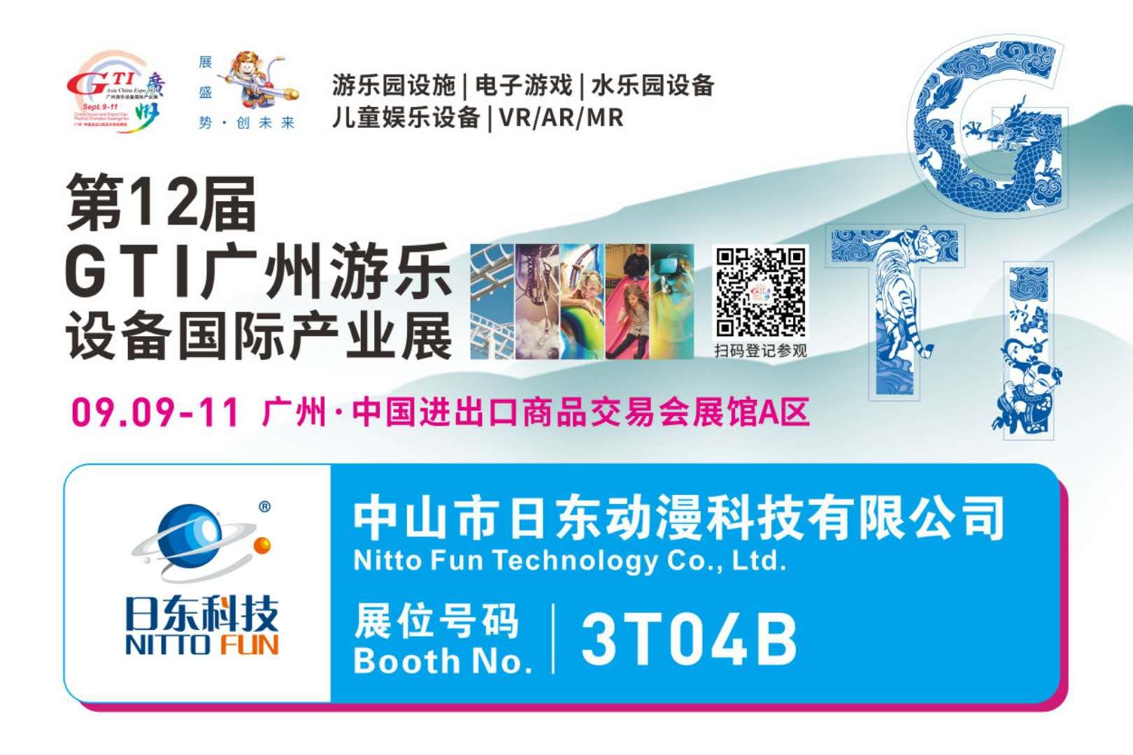 日东科技邀您参观9月9日广州GTI展