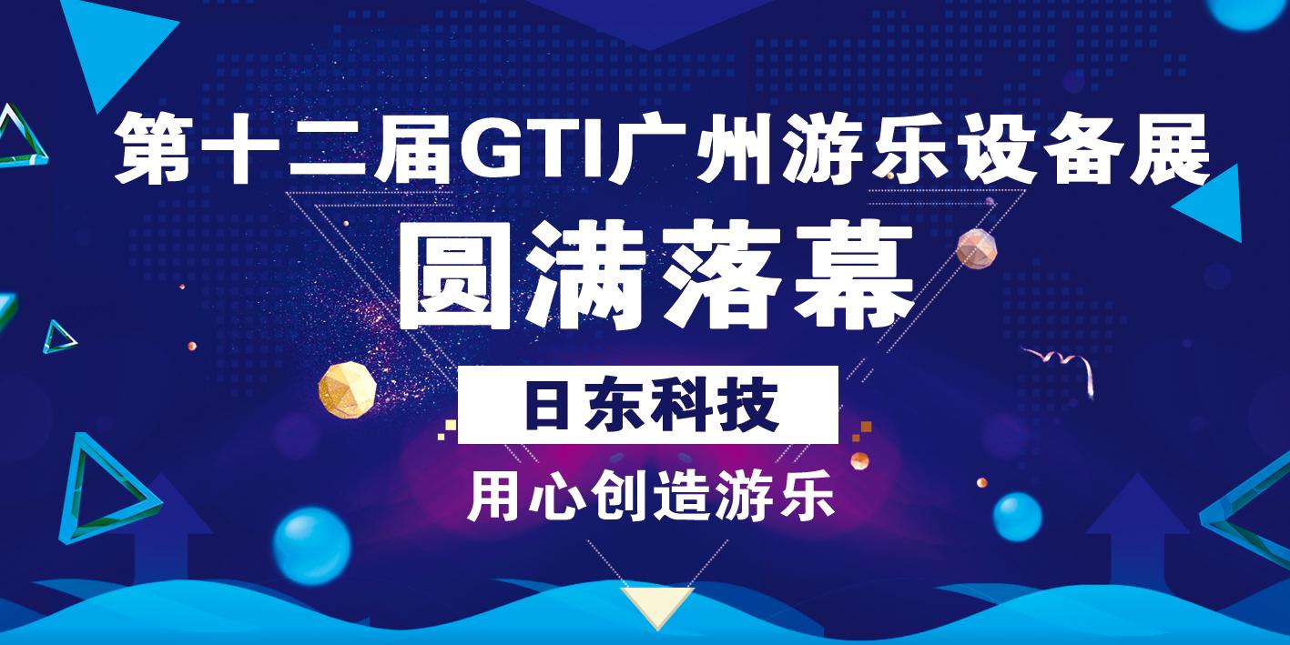 日东科技|2020广州GTI展圆满落幕,精彩回顾!