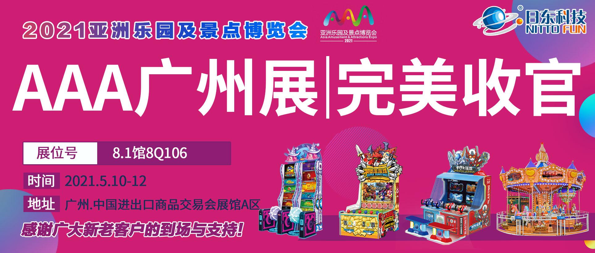 """日东科技(精彩回顾)""""AAA展2021""""完美收官!"""